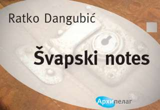 Ratko Dangubic Svapski notes